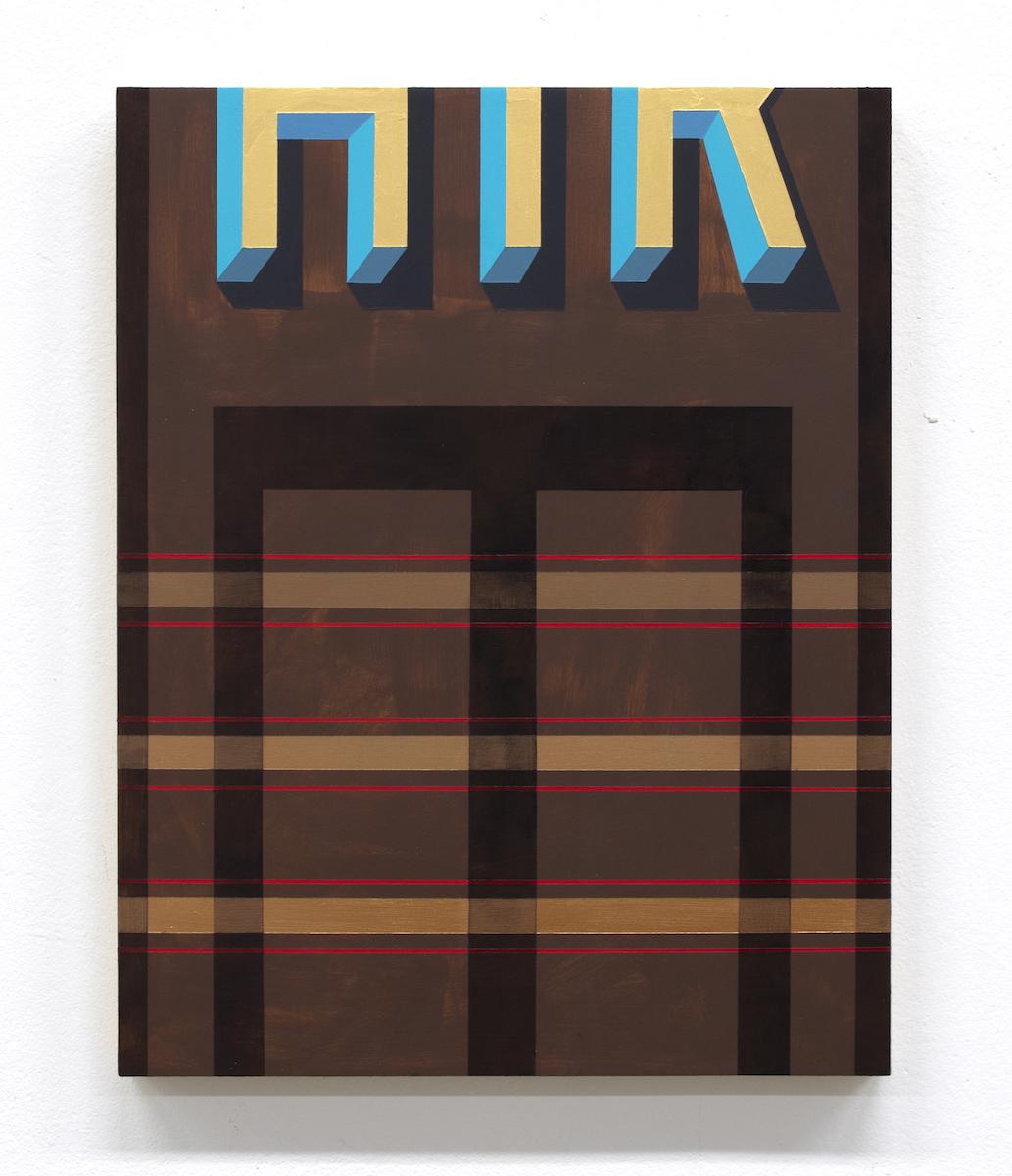 "Mary Laube, Narrow Gauge, acrylic on panel, 15.25""x12"", 2017-18"